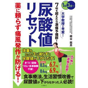 尿酸値リセット 薬に頼らず痛風発作が防げる! 大学教授が考案! / 細谷龍男|bookfan
