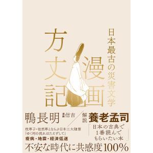 漫画方丈記 日本最古の災害文学 / 鴨長明 / 信吉|bookfan