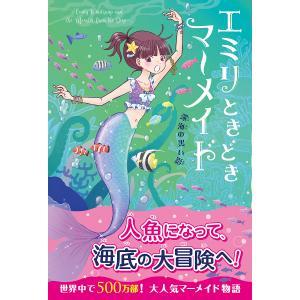 エミリときどきマーメイド 2 / リズ・ケスラー / 田中亜希子 / カタノトモコ|bookfan