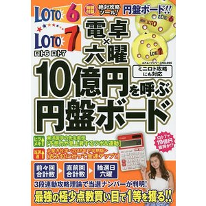 ロト6ロト7電卓×六曜10億円を呼ぶ円盤ボード 最強の買い目がついに誕生!