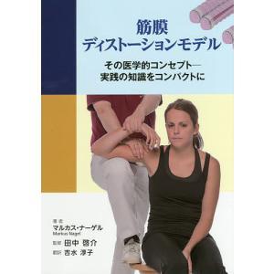 筋膜ディストーションモデル その医学的コンセプト-実践の知識をコンパクトに / マルカス・ナーゲル ...