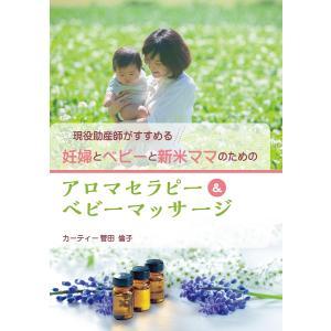 著:カーティー菅田倫子 出版社:ガイアブックス 発行年月:2019年07月