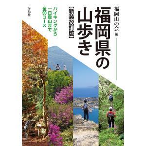 福岡県の山歩き ハイキングから一日登山まで全90コース / 福岡山の会