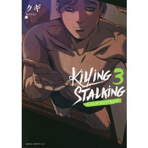 キリング・ストーキング 3 / クギ bookfan