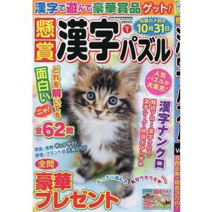 懸賞漢字パズル Vol.1