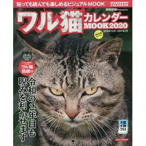 ワル猫カレンダーMOOK 貼っても読んでも楽しめるビジュアルMOOK 2020 / 南幅俊輔