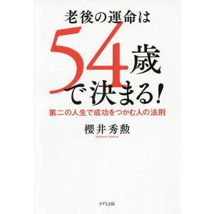 著:櫻井秀勲 出版社:きずな出版 発行年月:2019年01月 キーワード:ビジネス書