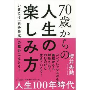70歳からの人生の楽しみ方 いまこそ「自分最高」の舞台に立とう! / 櫻井秀勲