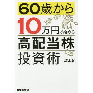 60歳から10万円で始める「高配当株」投資術 / 坂本彰
