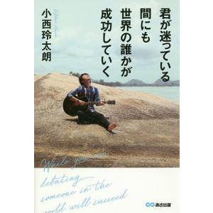 君が迷っている間にも世界の誰かが成功していく/小西玲太朗