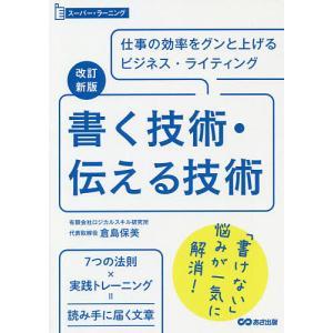 書く技術・伝える技術 仕事の効率をグンと上げるビジネス・ライティング / 倉島保美