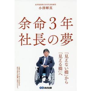 余命3年社長の夢 「見えない橋」から「見える橋」へ / 小澤輝真|bookfan
