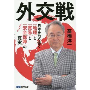 〔予約〕外交戦 日本を取り巻く「地理」と「貿易」 / 高橋洋一 bookfan