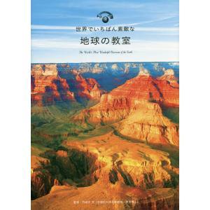 世界でいちばん素敵な地球の教室 / 円城寺守
