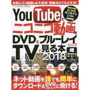 YouTubeとニコニコ動画をDVD&ブルーレイにしてTVで見る本 2018