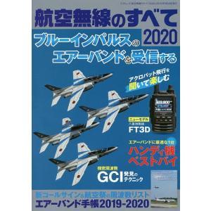 航空無線のすべて 2020|bookfan
