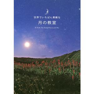 世界でいちばん素敵な月の教室 / 浦智史 / 日本星景写真協会 / NASA