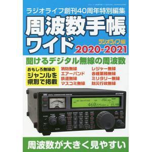 周波数手帳ワイド 2020-2021 / ラジオライフ