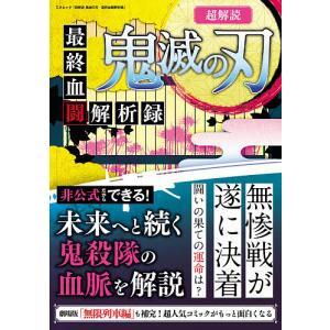 超解読鬼滅の刃最終血闘解析録 bookfan