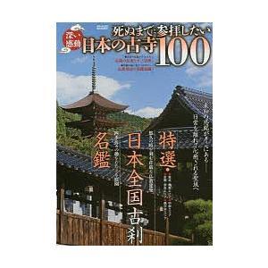 深い感動死ぬまでに参拝したい日本の古寺100 未知の感銘がそこにある-日常を離れて心癒される聖域へ