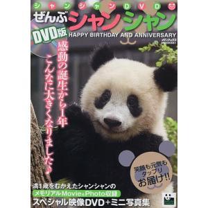 DVD版ぜんぶシャンシャン シャンシャンDVD HAPPY BIRTHDAY AND ANNIVER...