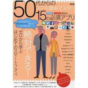 50代からのスマホ簡単マスター15の必須アプリ 絶対できる!50歳からはじめるゼロからのスマートフォン。|bookfan