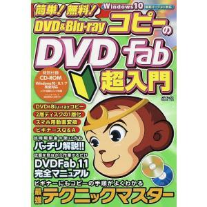 簡単!無料!DVD & Blu‐rayコピーのDVDFab超入門 ビギナーにもコピーの手順がよくわかる最強テクニックマスター 特別付録CD-ROMで楽