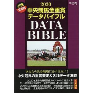 中央競馬全重賞データバイブル 2020