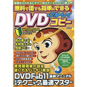 無料で誰でも簡単にできるDVD&ブルーレイコピー|bookfan