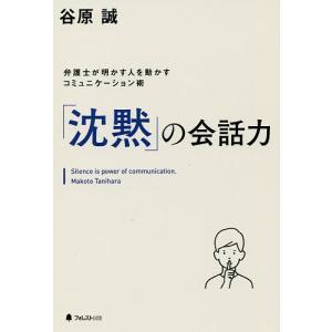「沈黙」の会話力 弁護士が明かす人を動かすコミュニケーション術 / 谷原誠