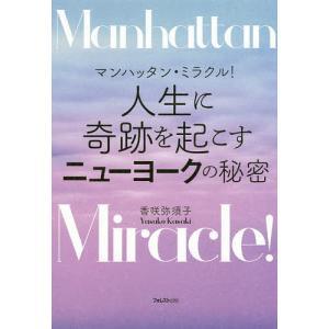 マンハッタン・ミラクル!人生に奇跡を起こすニューヨークの秘密 / 香咲弥須子