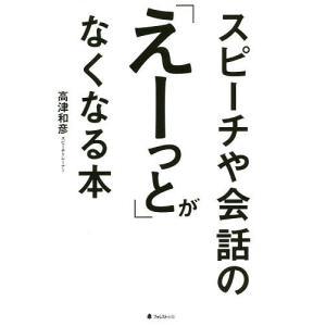 スピーチや会話の「えーっと」がなくなる本 / 高津和彦