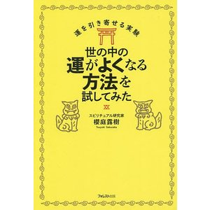 世の中の運がよくなる方法を試してみた 運を引き寄せる実験 / 櫻庭露樹