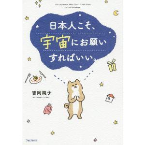 〔予約〕日本人こそ、宇宙にお願いすればいい。 / 吉岡純子 bookfan