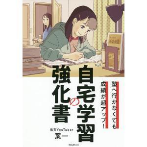自宅学習の強化書 塾へ行かなくても成績が超アップ! / 葉一|bookfan