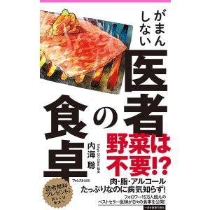 がまんしない医者の食卓 / 内海聡|bookfan