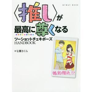 〈推し〉が最高に尊くなるツーショットチェキポーズHANDBOOK / 七瀬さくら