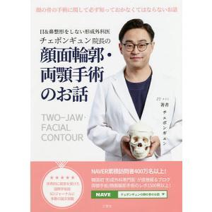 チェボンギュン院長の顔面輪郭・両顎手術のお話 顔の骨の手術に関して必ず知っておかなくてはならないお話...