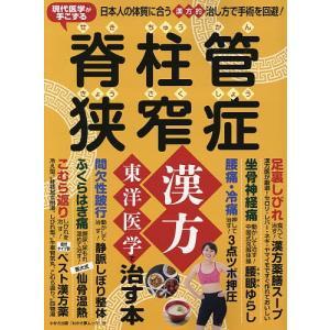 出版社:わかさ出版 発行年月:2019年08月 シリーズ名等:わかさ夢MOOK 116 キーワード:...