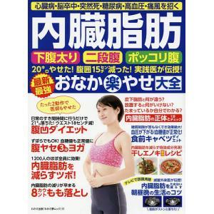 内臓脂肪最新最強おなか楽やせ大全 心臓病・脳卒中・突然死・糖尿病・高血圧・痛風を招く