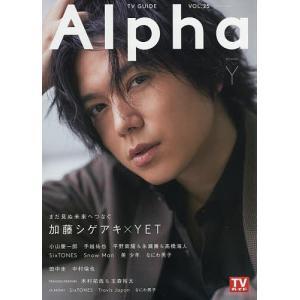 TVガイドAlpha EPISODE Y(2019 NOV.)