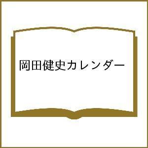 岡田健史カレンダー|bookfan
