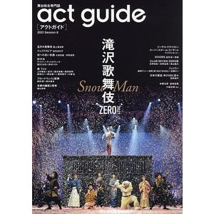〔予約〕act guide[アクトガイド] 2021 Season 8
