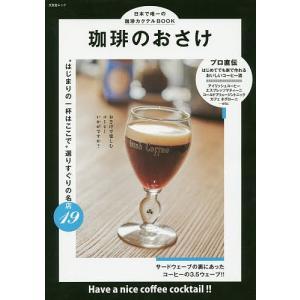 珈琲のおさけ 日本で唯一の珈琲カクテルBOOK