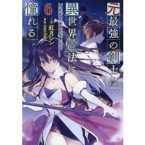 〔予約〕元最強の剣士は、異世界魔法に憧れる 6 / 紅月シン / necomi bookfan