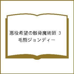 〔予約〕悪役希望の骸骨魔術師 3 / 毛熊ジョンディー bookfan