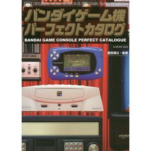 バンダイゲーム機パーフェクトカタログ TV JACK/INTELLIVISION/ARCADIA/VECTREX/RX-78/PIPPIN ATMAR|bookfan
