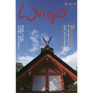 WAGO 「和」の幸せ情報誌 第36号(令和2年文月)|bookfan