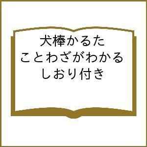 出版社:北星社 発行年月:2016年11月 シリーズ名等:たのしくことわざをおぼえよう! キーワード...