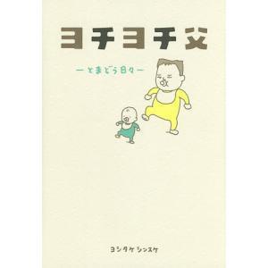 ヨチヨチ父 とまどう日々 / ヨシタケシンスケ